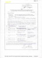 """1 сентября 2011 года состоялись испытания краски для дорожной разметки """"АКРА-ДОР"""". Нажмите для увеличения фотографии"""